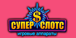 Казино Супер Слотс бонусы за депозит